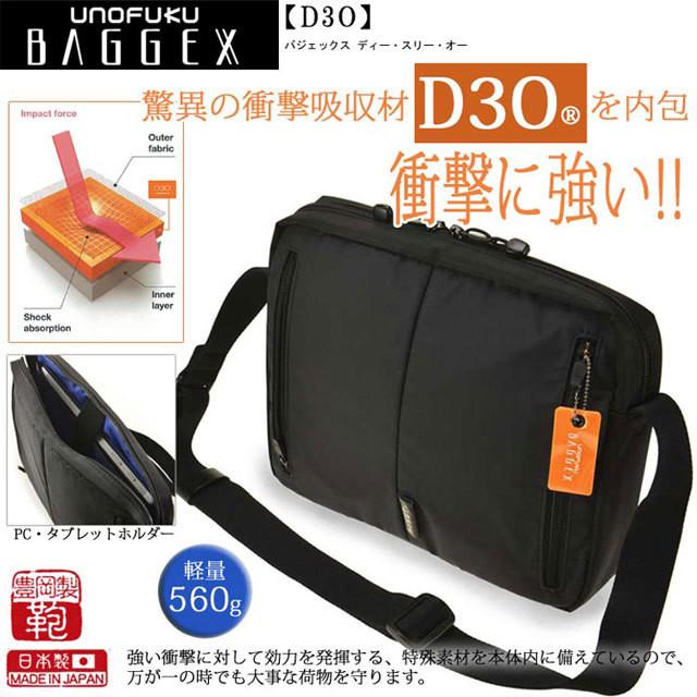 [日本直送]日本人氣品牌宇野福鞄 Unofuku Baggex D3O 吸震防護日本袋 日本製造 Made in Japan Toyooka  13-1082