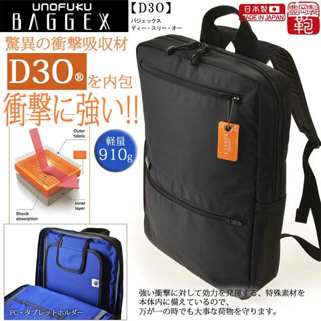 [日本直送]日本人氣品牌宇野福鞄 Unofuku Baggex D3O 吸震防護日本袋 日本製造 Made in Japan Toyooka  13-1084