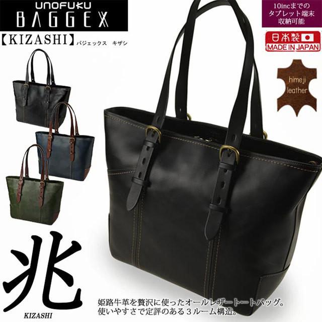 [日本直送]日本人氣品牌宇野福鞄 豐岡製造 Unofuku Baggex 牛革製公事包  Made in Japan Toyooka Leather  BRIEFCASE 23-0583