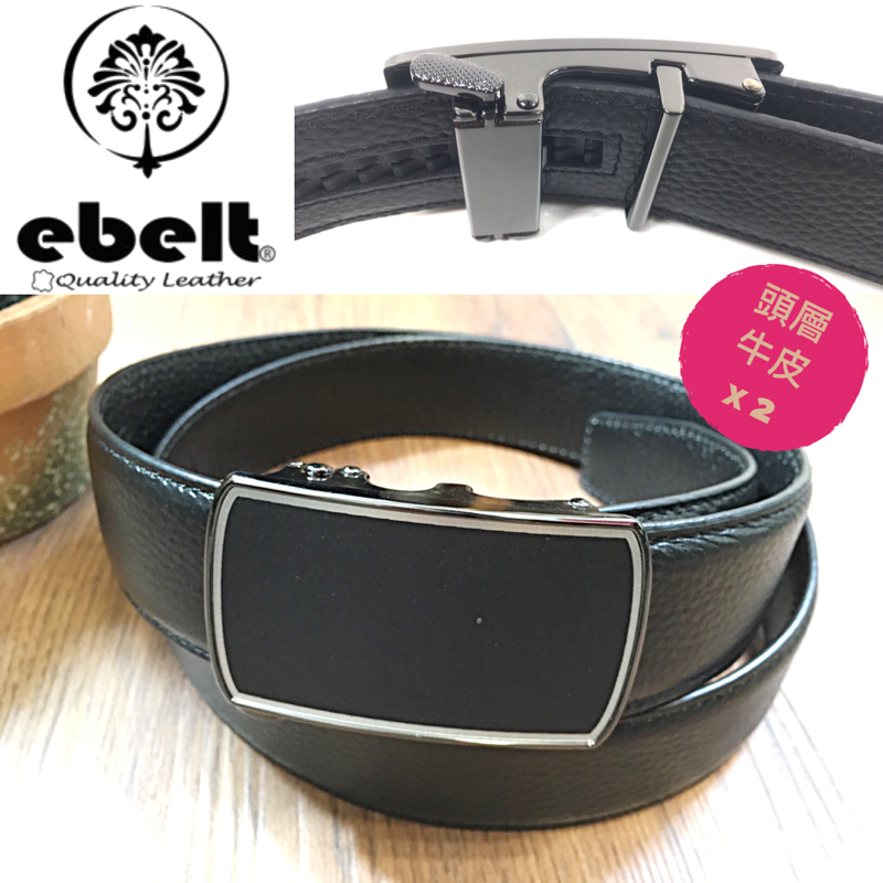 ebelt 自動扣頭層牛皮皮帶 Autolocked buckle Full Grain Napa leather belt 3.4cm - ebm0158C