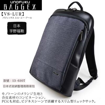 日本🇯🇵 宇野福鞄 Unofuku Baggex 多功能商務輕便背包 - 13-6107