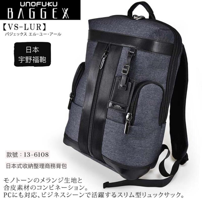 [日本直送]日本人氣品牌 宇野福鞄 Unofuku Baggex 日本袋 多功能商務輕便背包 Backpack - 13-6108