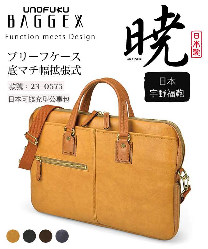 [日本直送]日本人氣品牌 宇野福鞄 Unofuku Baggex Briefcase 日本袋 輕巧公事包 一 日本製造 Made in Japan Toyooka  23-0575