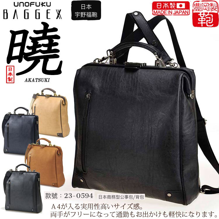 [日本代購]日本人氣品牌 宇野福鞄 Unofuku Baggex 日本袋 可背式公事包 一 日本製造 Made in Japan Toyooka  23-0594