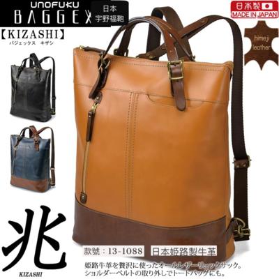 日本🇯🇵 宇野福鞄 日本製造 Unofuku Baggex 牛革製背包 [KIZASHI] Made in Japan Toyooka Leather  BRIEFCASE 13-1088