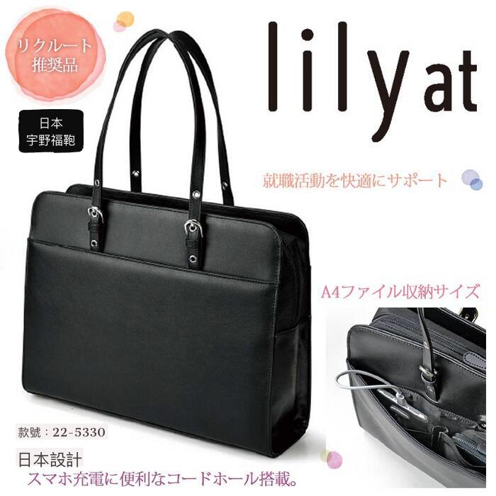 [日本直送]日本人氣品牌 宇野福鞄 lily at 系列女裝Tote 袋- 22-5330