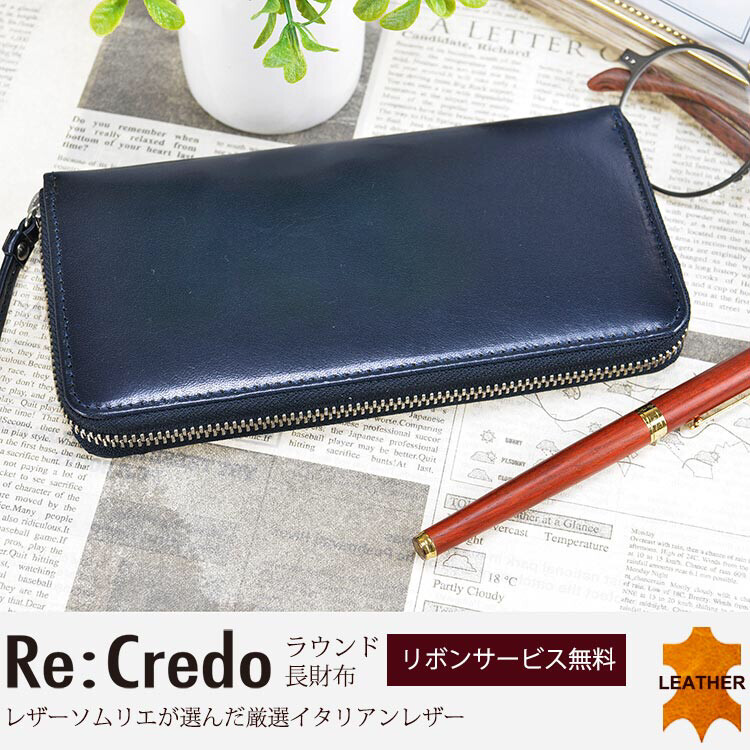 [日本直送]日本人氣品牌 宇野福鞄 Re:Credo 意大利牛革製拉鍊長銀包 皮夾 Japan Re:Credo Italian Leather Long Wallet - 35-5070