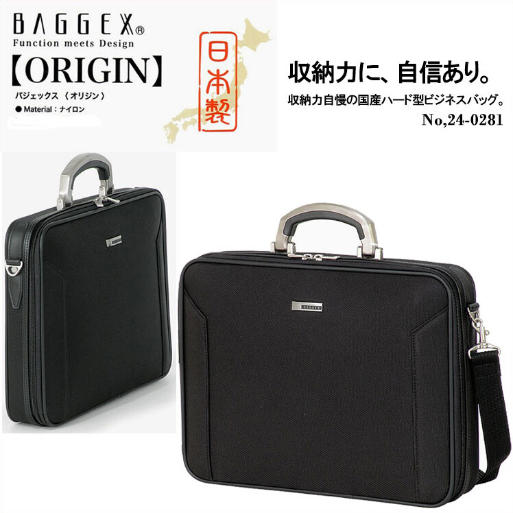 日本🇯🇵 宇野福鞄 Unofuku Baggex 實用經典公事包 一 日本製造 Made in Japan Toyooka  24-0281
