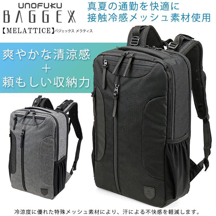 [日本直送]日本人氣品牌 宇野福鞄 Unofuku Baggex 日本袋 多功能商務輕便背包 - 13-6125