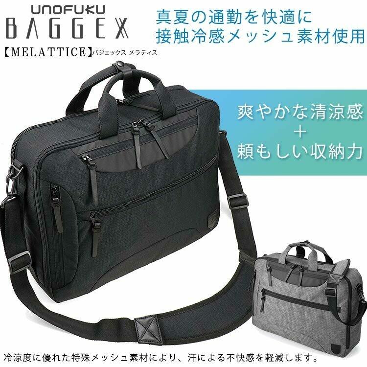[日本直送]日本人氣品牌 宇野福鞄 Unofuku Baggex 日本袋 多功能商務輕便手提兩用背包 - 23-5622