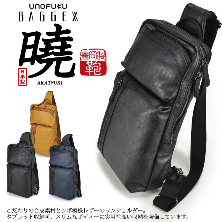 日本🇯🇵 宇野福鞄 日本製造 Unofuku Baggex 斜揹包 [AKATSUKI] Cross Shoulder Bags Made in Japan Toyooka 13-1085