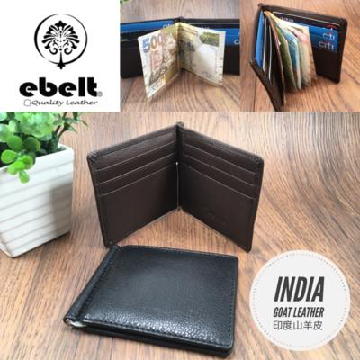 ebelt 印度製 山羊皮薄卡片錢夾銀包 India Goat Leather Money Clip Wallet - WM0130