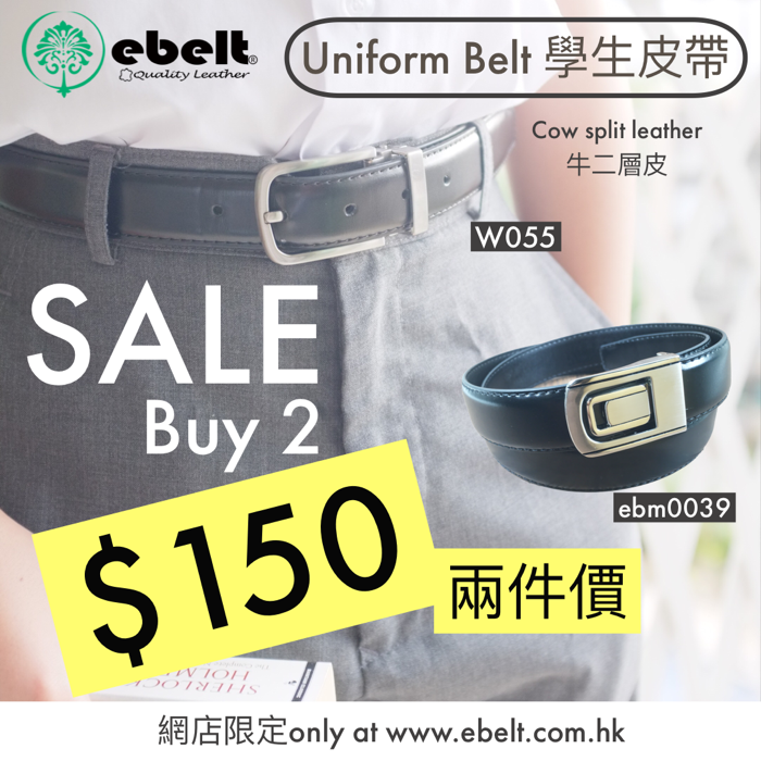 ebelt 光面牛皮皮帶/學生皮帶 Cow Split Leather Belt / Dress Belt / Uniform Belt 3cm - w055 / ebm0039 免費加孔