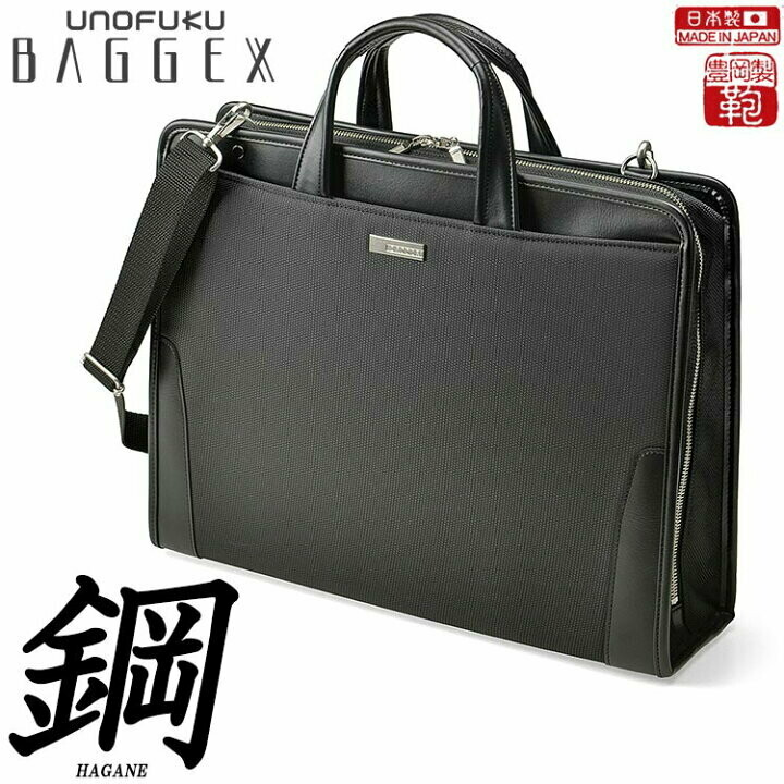 日本🇯🇵 宇野福鞄 日本豐岡製造 Unofuku Baggex 公事包 [HAGANE] Made in Japan Toyooka BRIEFCASE 24-0354