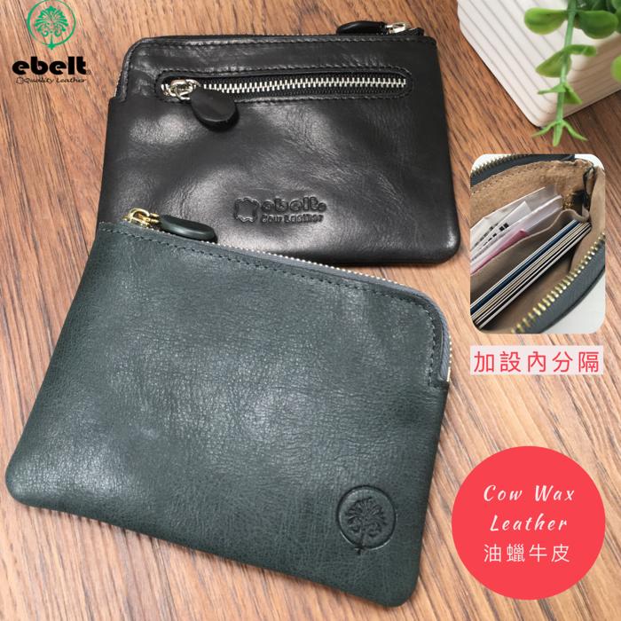 升級加改良版! ebelt 頭層油蠟牛皮大散紙包/卡片套/八達通套/鎖匙包 Full Grain Cow Wax Leather Card Holder/Coins Bag/ Key Pouch - WM0103M