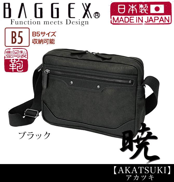[日本直送]日本人氣品牌 宇野福鞄 日本豐岡製造 Unofuku Baggex 日本袋  輕便包 [AKATSUKI] Casual Bags Made in Japan Toyooka 13-1069