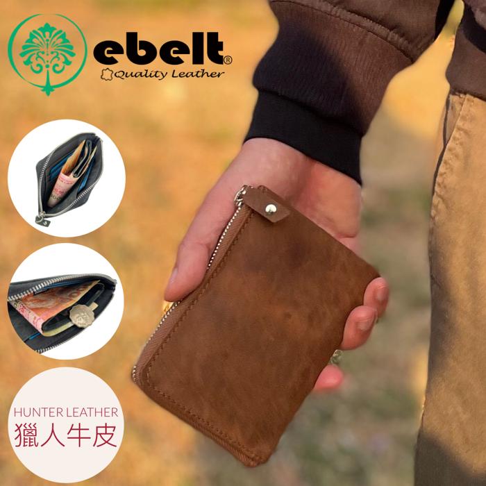 [香港品牌 EBELT] 印度製 頭層水牛獵人皮拉錬薄真皮銀包 皮夾錢包Full Grain Buffalo Hunter Series Leather Zipper Wallet - WM0111R