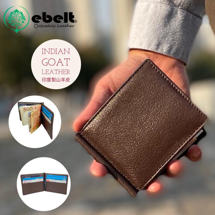 [香港品牌 EBELT] 印度製 山羊皮薄卡片錢夾銀包 真皮皮夾錢包 Goat Leather Money Clip Wallet - WM0130