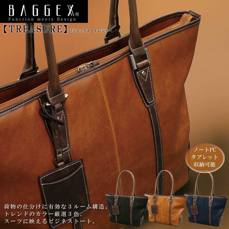 [日本直送]日本人氣品牌 宇野福鞄 日本袋Unofuku Baggex 公事包 Tote Bag 23-5584