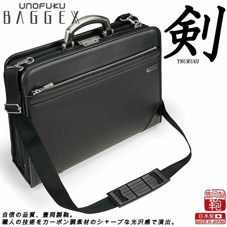 [日本直送]日本人氣品牌 宇野福鞄 日本豐岡製造 Unofuku Baggex 日本袋 公事包 Made in Japan Toyooka BRIEFCASE 24-0352