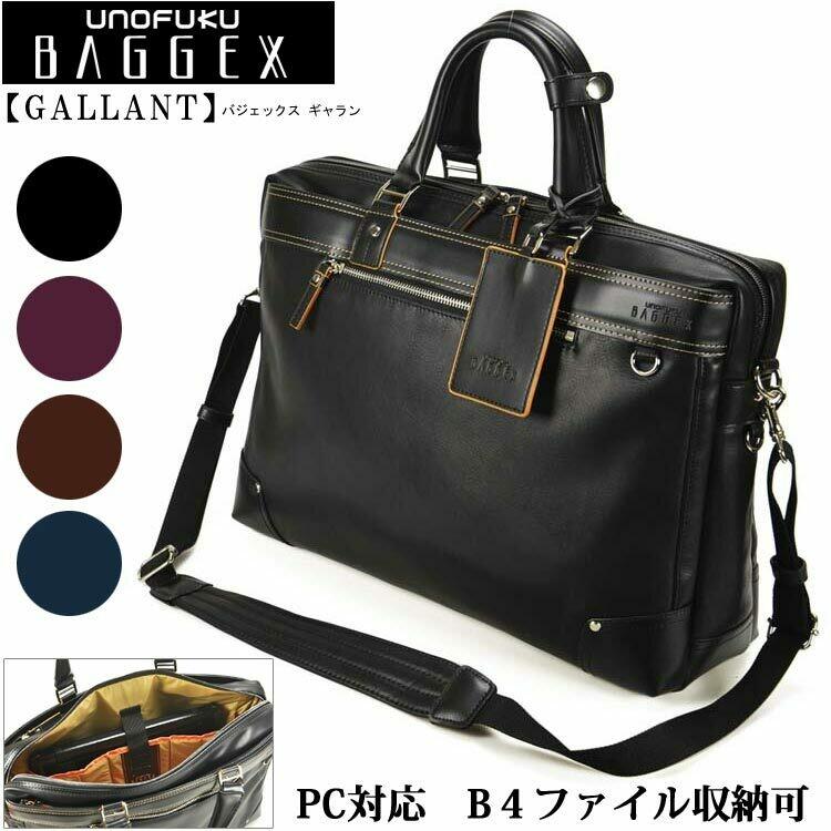 [日本直送] 日本袋人氣品牌Unofuku Baggex 公事包Briefcase [Gallant]