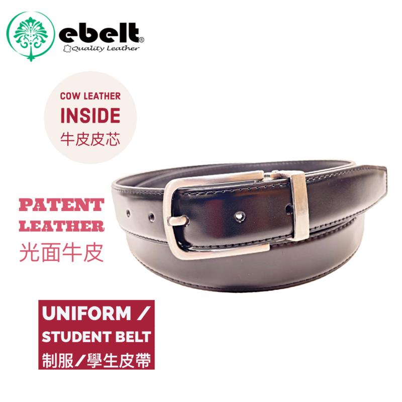[香港品牌 EBELT]光面牛皮皮帶/學生皮帶 Cow Split Leather Belt / Dress Belt / Uniform Belt 3cm - w055