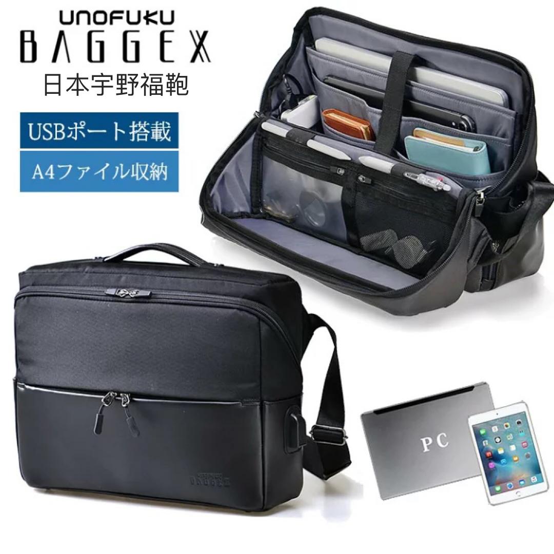 [日本直送]日本人氣品牌 宇野福鞄 Unofuku Baggex 日本袋 多功能商務輕便手提兩用包 - 23-5631
