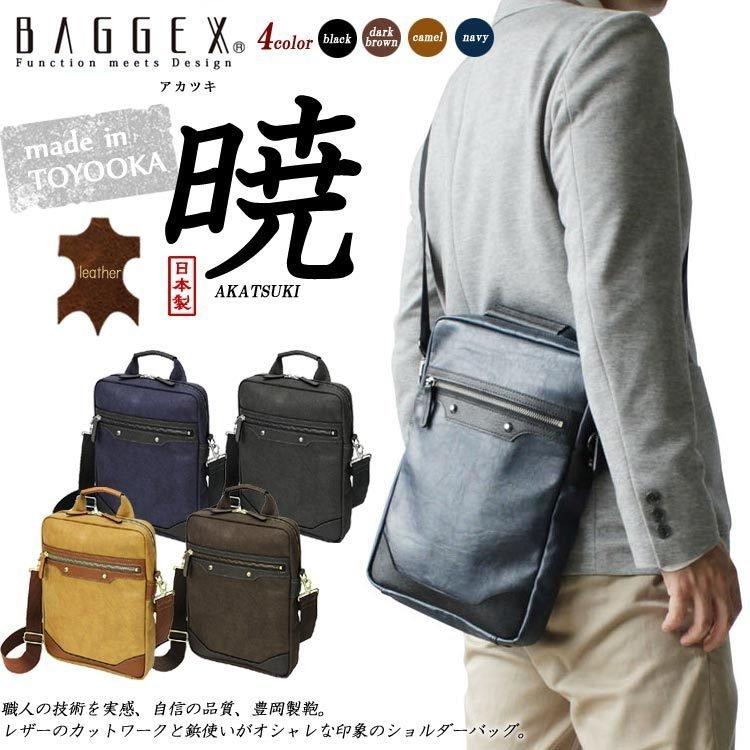 [日本直送]宇野福鞄 豐岡製造 日本袋 Unofuku Baggex 輕便包 Casual Bags Made in Japan Toyooka 13-1070