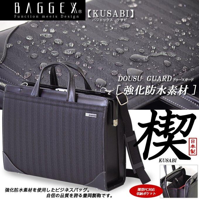 日本🇯🇵 宇野福鞄 豐岡製造Unofuku Baggex 公事包 [KUSABI] Made in Japan Toyooka BRIEFCASE  23-0562