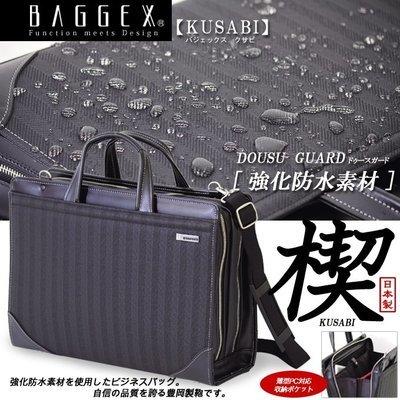 日本🇯🇵 宇野福鞄 豐岡製造 Unofuku Baggex 公事包 [KUSABI] Made in Japan Toyooka BRIEFCASE  23-0564