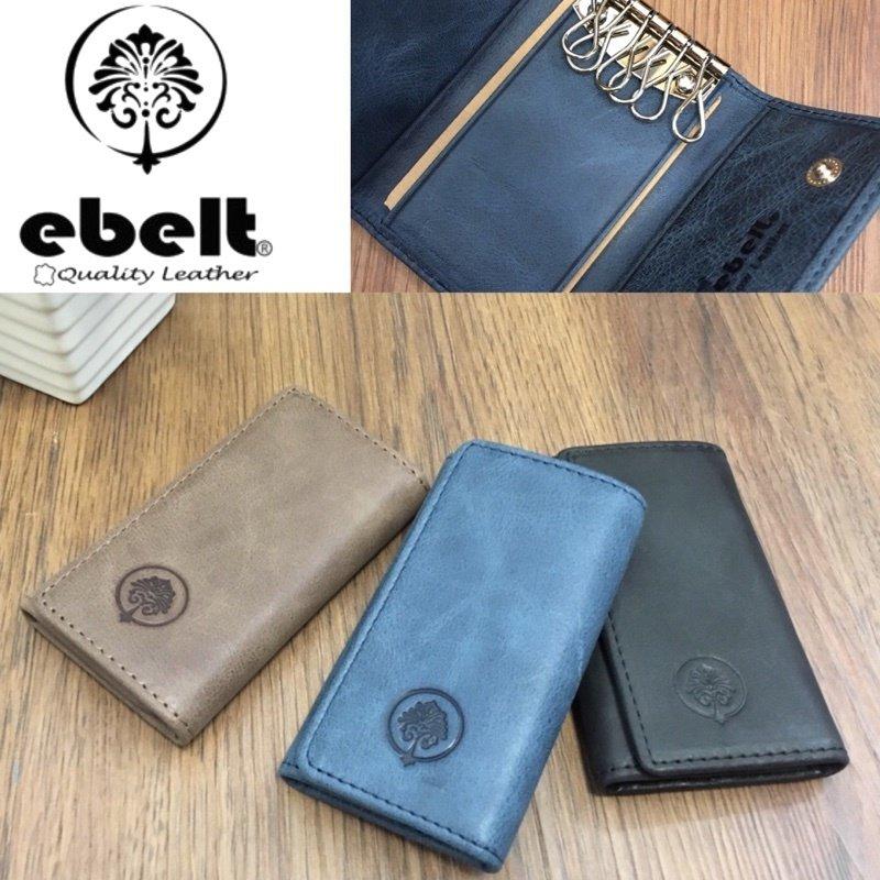 [香港品牌 EBELT] 頭層油蠟牛皮真皮鎖匙包 皮夾錢包 Full Grain Cow Leather Key Pouch - WM0109