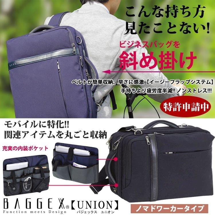 日本品牌 宇野福鞄 Unofuku Baggex 公事包 [UNION] 23-5578
