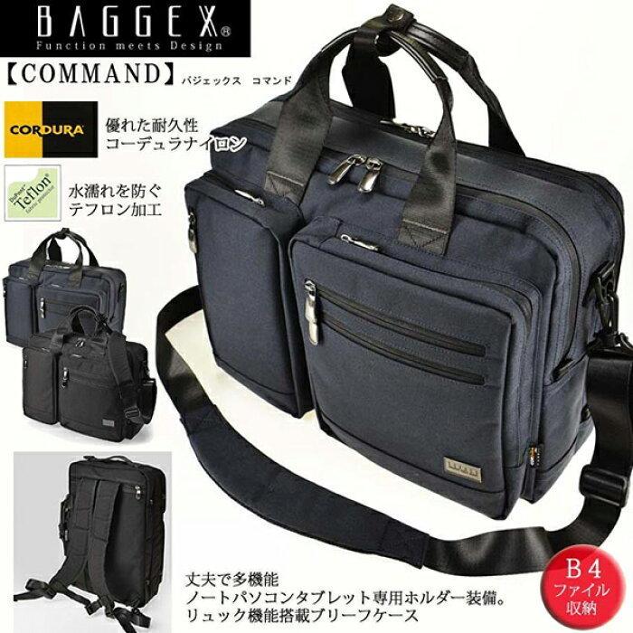 [日本直送]日本人氣品牌 宇野福鞄 Unofuku Baggex Cordura 公事包日本袋 背包 23-5603