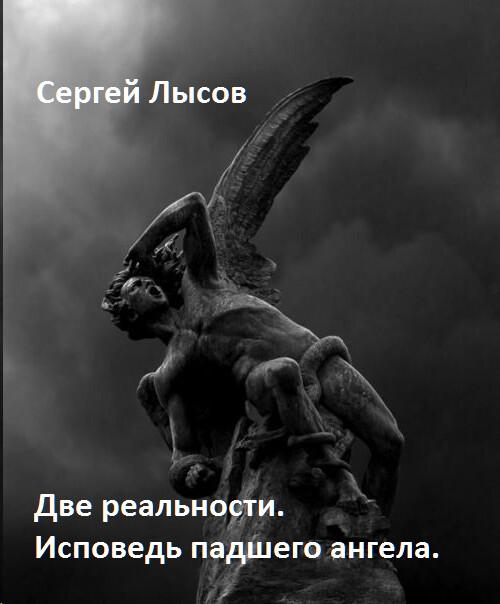 Две реальности. Исповедь падшего ангела.