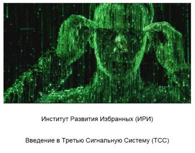 Введение в Третью Сигнальную Систему