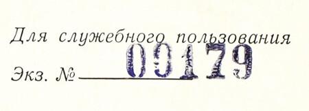 Методика АТ-53.15. Для служебного пользования.