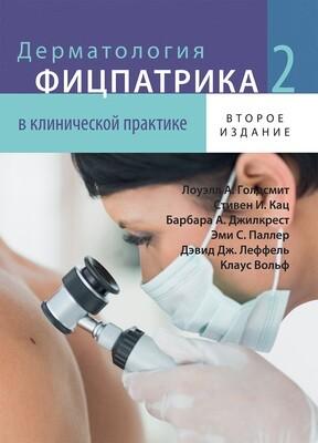 Дерматология Фицпатрика в клинической практике.  Второе издание. Том 2