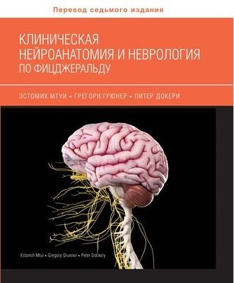 Клиническая нейроанатомия и неврология по Фицджеральду
