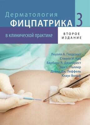 Дерматология Фицпатрика в клинической практике.  Второе издание. Том 3