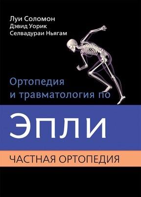 Ортопедия и травматология по Эпли. Часть 2. Частная ортопедия