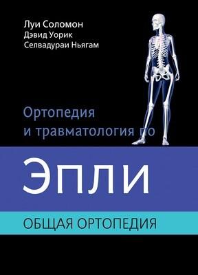 Ортопедия и травматология по Эпли. Часть 1. Общая ортопедия
