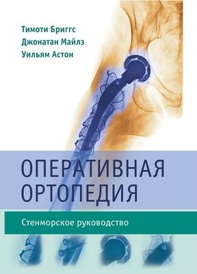 Оперативная ортопедия