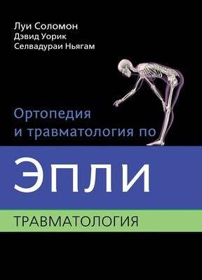 Ортопедия и травматология по Эпли. Часть 3. Травматология