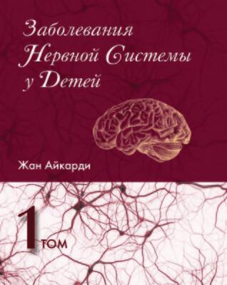 Заболевания нервной системы у детей. Том 1