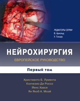 Нейрохирургия. Европейское руководство