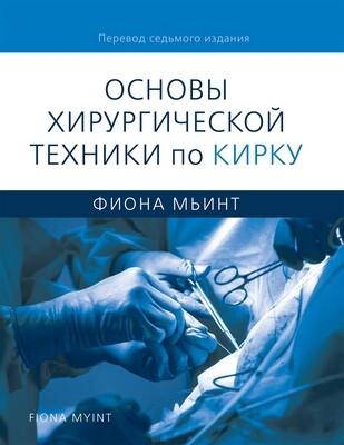 Основы хирургической техники по Кирку (электронная книга)