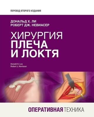Хирургия плеча и локтя. Оперативная техника (электронная книга)