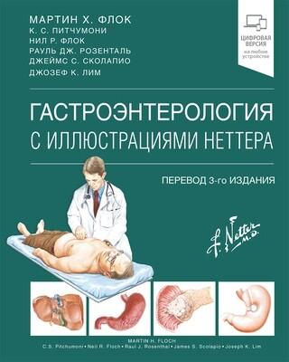 Гастроэнтерология с иллюстрациями Неттера (электронная книга)