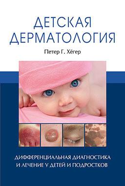 Детская дерматология