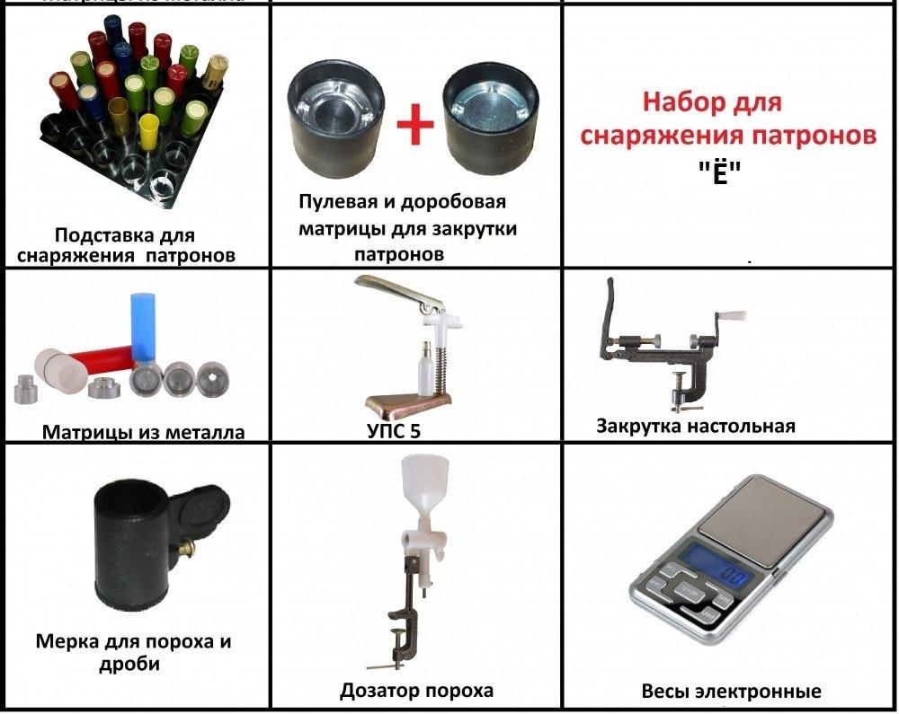 """Набор станков для снаряжения патронов """"Ё"""""""
